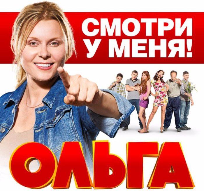Сериал Ольга ТНТ