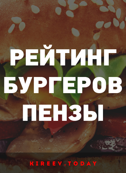 Рейтинг бургеров Пензы