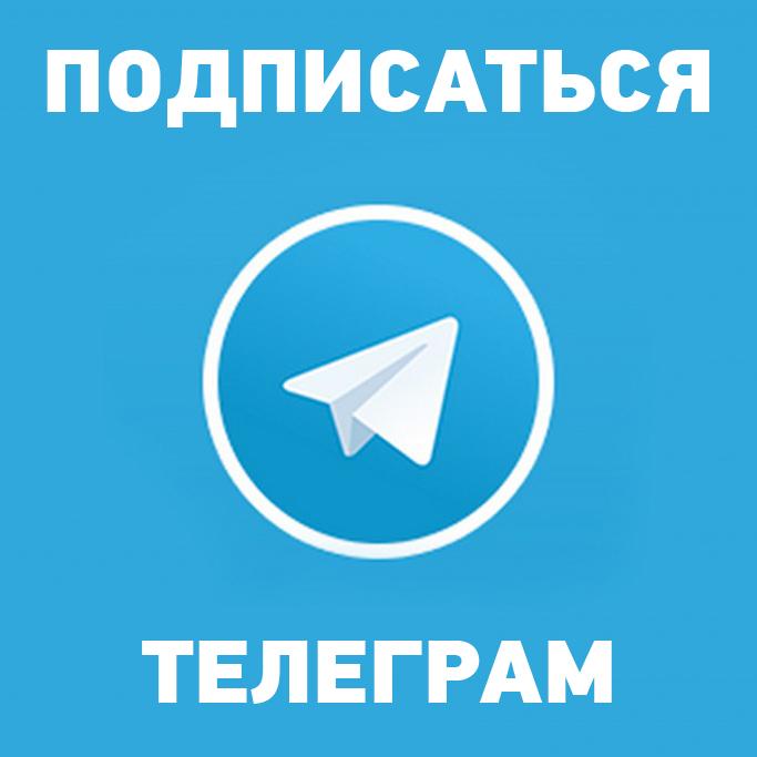 Подписаться в телеграм
